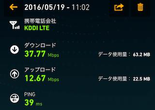 iphone-se_ios9.3.2-uqmobile3