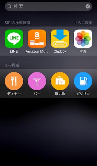 iphone-spotlight_search_customize12