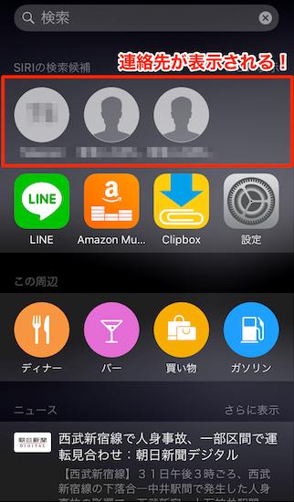 iphone-spotlight_search_customize2