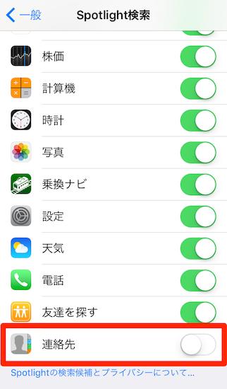 iphone-spotlight_search_customize4