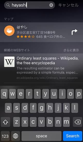 iphone-spotlight_search_customize5