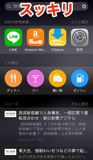 iphone-spotlight_search_customize6