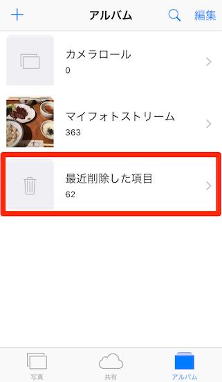 iphone-storage_management13