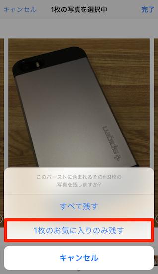 iphone-storage_management28