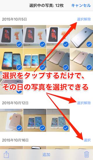 iphone-storage_management7