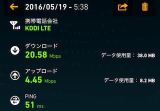 iphone5s_ios9.3.2-mineo2