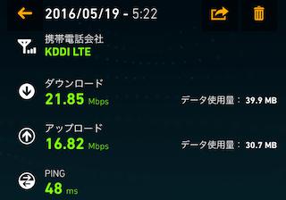 iphone5s_ios9.3.2-mineo3