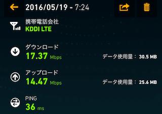 iphone5s_ios9.3.2-uqmobile2
