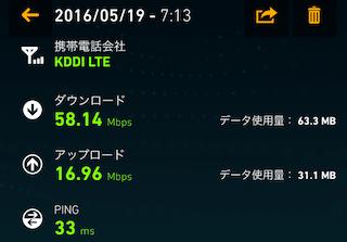 iphone5s_ios9.3.2-uqmobile3