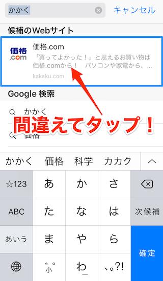 iphone_and_ipad_how_to_make_browsing_in_safari_comfortable1