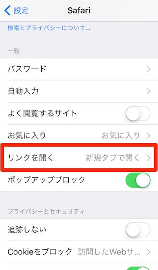 iphone_and_ipad_how_to_make_browsing_in_safari_comfortable11