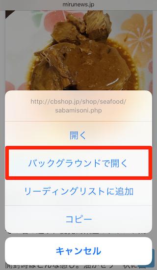 iphone_and_ipad_how_to_make_browsing_in_safari_comfortable14