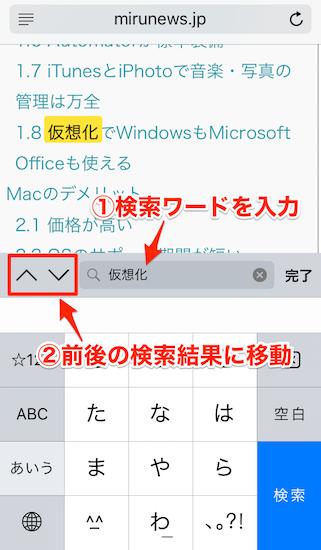 iphone_and_ipad_how_to_make_browsing_in_safari_comfortable19