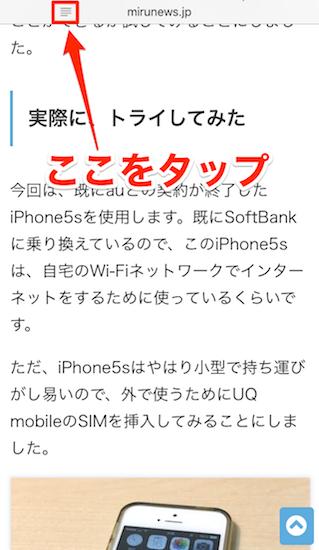 iphone_and_ipad_how_to_make_browsing_in_safari_comfortable24