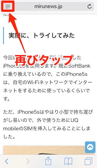 iphone_and_ipad_how_to_make_browsing_in_safari_comfortable25