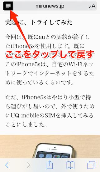 iphone_and_ipad_how_to_make_browsing_in_safari_comfortable26