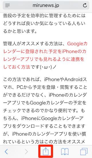 iphone_and_ipad_how_to_make_browsing_in_safari_comfortable28