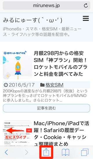 iphone_and_ipad_how_to_make_browsing_in_safari_comfortable33
