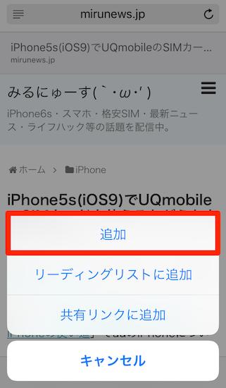 iphone_and_ipad_how_to_make_browsing_in_safari_comfortable37