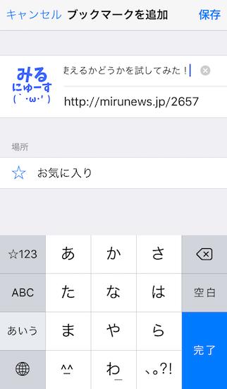 iphone_and_ipad_how_to_make_browsing_in_safari_comfortable38