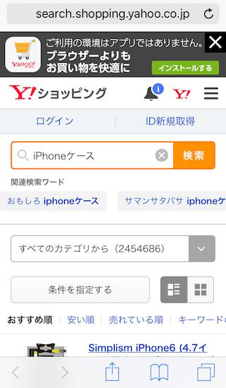iphone_and_ipad_how_to_make_browsing_in_safari_comfortable7