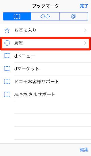 iphone_safari-history2
