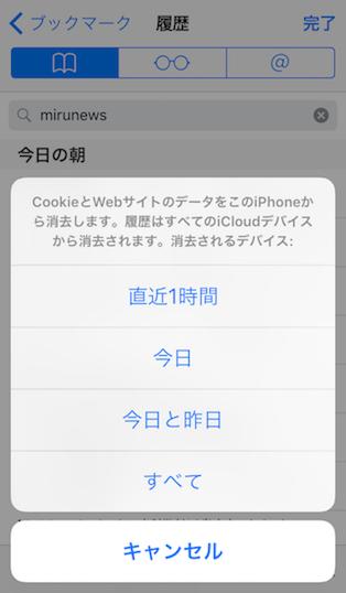 iphone_safari-history5