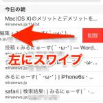 Mac/iPhone/iPadで活躍!Safariの履歴データ・Cookie・キャッシュ整理術まとめ