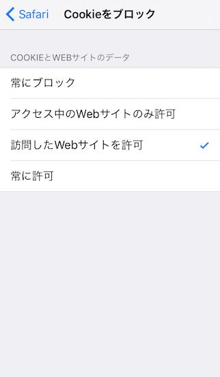 iphone_safari-history8