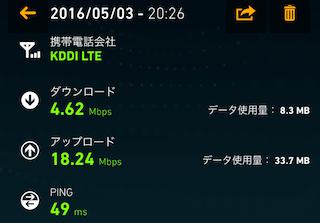 iphone_se_ios9.3.1-uqmobile2