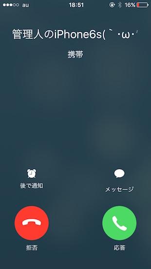 iphone_se_ios9.3.1-uqmobile5