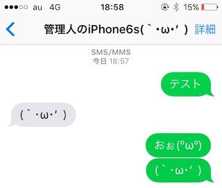 iphone_se_ios9.3.1-uqmobile6