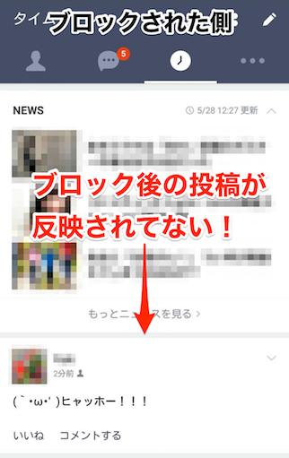 ブロック タイム 見れる Line ライン 【ブロック以外】LINEの未読無視はわかる?確認方法8選!