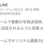 LINEのVer6.2.0がリリース オリジナル画像の共有・検索履歴の削除/自動保存の無効化などに対応