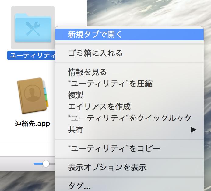 mac-finder_displayed_in_tab_format3