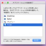 Macでシステムを終了させずにFinderだけを終了させる方法まとめ