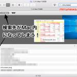 ファイルが大量でも検索で一発!Macで特定のフォルダ内からファイルを検索する方法まとめ