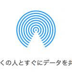 写真・Webサイト・連絡先を一瞬で共有!MacでAirDropを使う方法