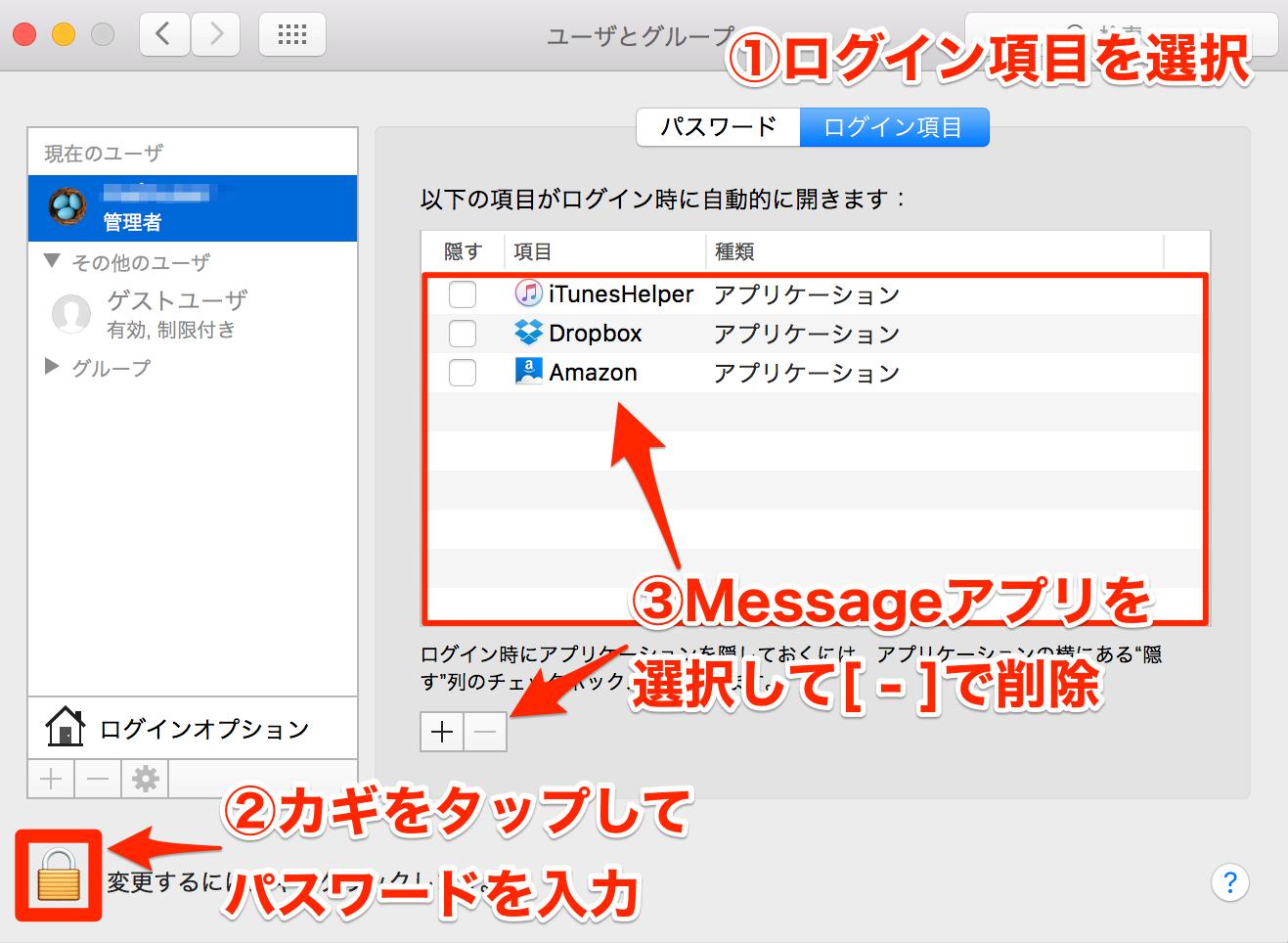 mac-imessage_automatic_starting3