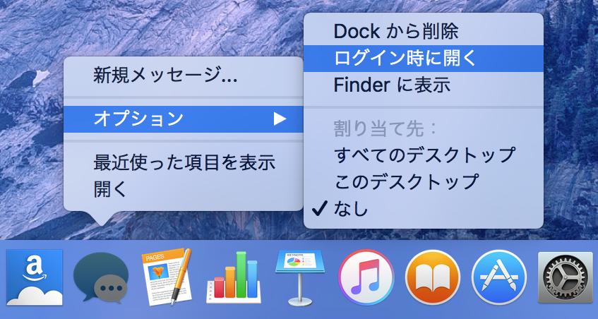 mac-imessage_automatic_starting4
