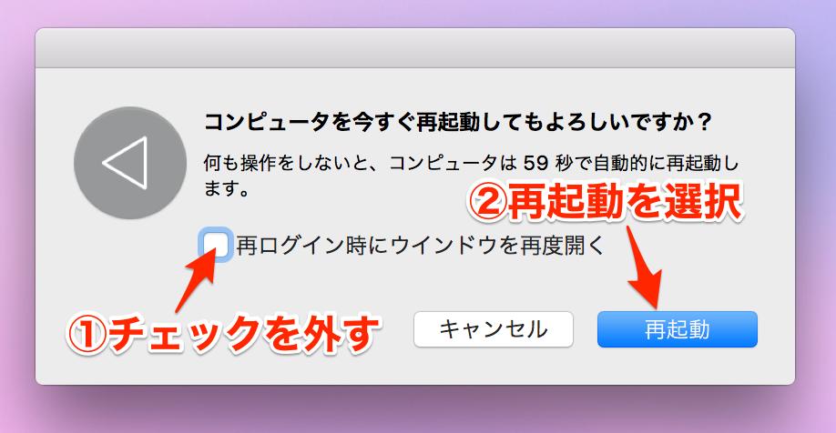 mac-imessage_automatic_starting5