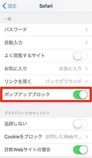 mac-safari_privacy_configuration11