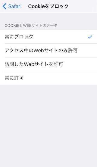 mac-safari_privacy_configuration14