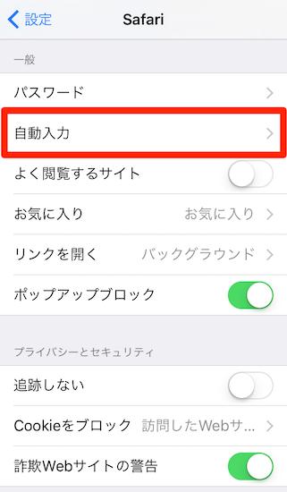 mac-safari_privacy_configuration5
