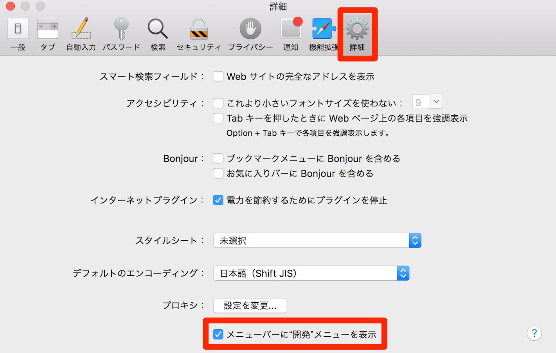 mac_safari-history11