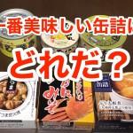 缶詰専門店「mr.kanso」のさば味噌缶詰が美味しすぎて感動した!