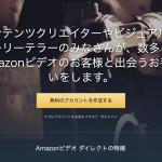 Amazonが広告収入を得られる動画サイト「ビデオダイレクト」を開始 Youtubeに対抗か