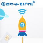 月額298円からの格安SIM「神プラン」開始!ロケットモバイルのプランと料金を調べてみた