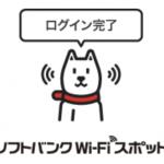 iPhone SE + Softbank SIM でソフトバンクWi-Fiスポットに接続できない時の設定方法