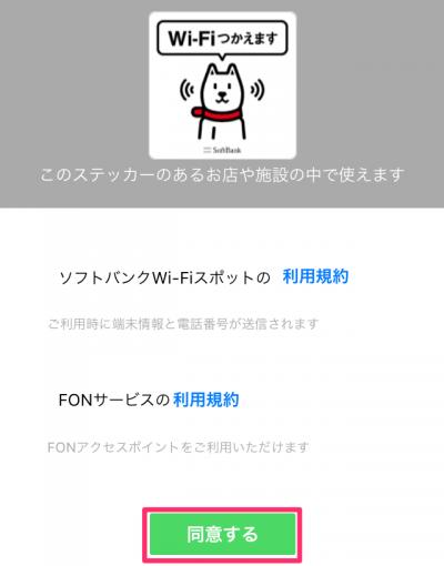 pic-softbanwifispot-10